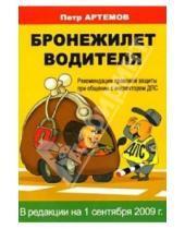 Картинка к книге Петр Артемов - Бронежилет водителя