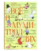 Картинка к книге Туве Янссон - Все о Муми-троллях