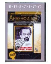 Картинка к книге Семен Туманов Степан, Кеворков - Последний подвиг Камо (DVD)