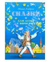 Картинка к книге Ника Андрос - Сказки для детей и взрослых
