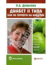 Картинка к книге Н.А. Данилова - Диабет II типа. Как не перейти на инсулин
