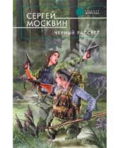 Картинка к книге Львович Сергей Москвин - Черный рассвет