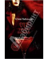 Картинка к книге Валерьевна Юлия Набокова - VIP значит вампир