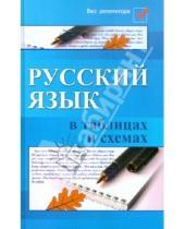 Картинка к книге Владимировна Елена Амелина - Русский язык в таблицах и схемах