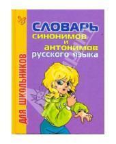 Картинка к книге Е.Л. Бутенко - Словарь синонимов и антонимов для школьников