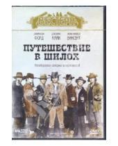 Картинка к книге Уильям Хейл - Путешествие в Шилох (DVD)