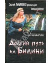 Картинка к книге Сергеевна Карина Шаинян - Долгий путь на Бимини