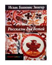 Картинка к книге Башевис Исаак Зингер - Рассказы для детей