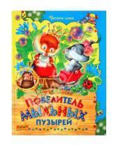 Картинка к книге Александровна Татьяна Комзалова Т., Комзалова - Повелитель мыльных пузырей
