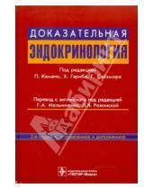 Картинка к книге ГЭОТАР-Медиа - Доказательная эндокринология: руководство