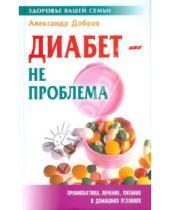 Картинка к книге Александр Добров - Диабет - не проблема