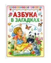 Картинка к книге Библиотечка малыша - Азбука в загадках