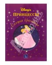 Картинка к книге Эгмонт - Спящая красавица (мяг)