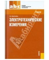 Картинка к книге Абдулвагаповна Зоя Хрусталева - Электротехнические измерения. Учебник