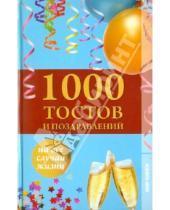 Картинка к книге А. Лидин - 1000 тостов и поздравлений на все случаи жизни