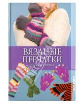 Картинка к книге Владимировна Ольга Сладкова - Вязаные перчатки. Спицы и крючок