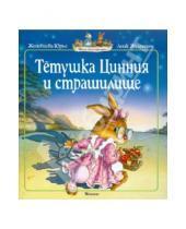 Картинка к книге Женевьева Юрье - Тетушка Цинния и страшилище