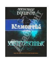 Картинка к книге Александрович Александр Бушков - Завороженные