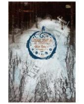 Картинка к книге Отражения - Среди эльфов и троллей
