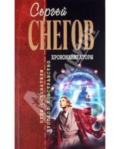 Картинка к книге Александрович Сергей Снегов - Хрононавигаторы