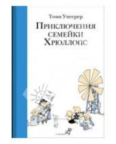 Картинка к книге Томи Унгерер - Приключения семейки Хрюллопс