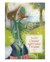 Картинка к книге Шарль Перро - Сказки матушки Гусыни