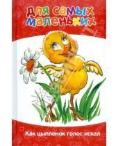 Картинка к книге Георгиевна Екатерина Карганова Джозеф, Редьярд Киплинг - Для самых маленьких. Как цыпленок голос искал