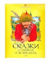 Картинка к книге По дорогам сказки - Сказки о гномах и великанах