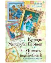 Картинка к книге Януш Корчак - Король Матиуш Первый. Антось-волшебник
