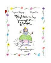 Картинка к книге Сара Нот Сильвия, Ронкалья - Вирджиния, принцесса-задира