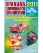 Картинка к книге Питер - Правила дорожного движения 2011. Новейшая методика обучения (+CD)
