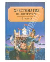 Картинка к книге Папирус - Хрестоматия по литературе для 3 класса четырехлетней или для 2 класса трехлетней начал. шк. Часть 2
