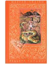 Картинка к книге Джозеф Редьярд Киплинг - Маугли. Сказки