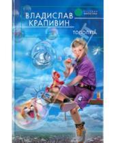 Картинка к книге Петрович Владислав Крапивин - Тополята