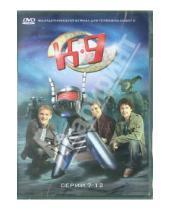 Картинка к книге Карл Цвики Дэйл, Бредли Джеймс, Богл - К9. Серии 7-12 (DVD)