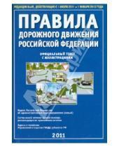 Картинка к книге Атберг 98 - Правила дорожного движения РФ 2011 года. Официальный текст с иллюстрациями