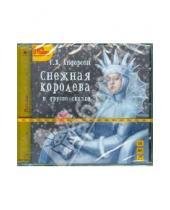 Картинка к книге Кристиан Ханс Андерсен - Снежная королева и другие сказки (CDmp3)