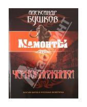 Картинка к книге Александрович Александр Бушков - Чернокнижники