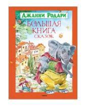 Картинка к книге Джанни Родари - Большая книга сказок