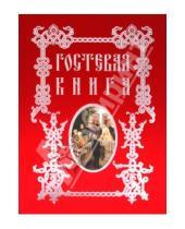 Картинка к книге Н. Рудакова А., Григорьева - Гостевая книга (папка)