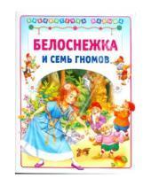 Картинка к книге Библиотечка малыша - Белоснежка и семь гномов