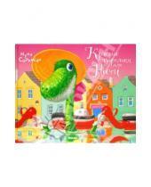 Картинка к книге Нунэ Саркисян - Красные туфельки для Несси
