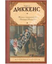 Картинка к книге Чарльз Диккенс - Жизнь и приключения Николаса Никльби