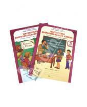 Картинка к книге А. В. Синицын - Мастерская выразительного чтения. Читаем, слушаем, рассказываем. 4 класс. Рабочая тетрадь. В 2-х ч.