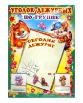 Картинка к книге Уголок дежурных - Уголок дежурных по группе (с карточками)