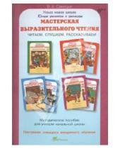 Картинка к книге А. В. Синицын - Мастерская выразительного чтения: Читаем, слушаем, рассказываем