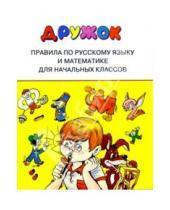 Картинка к книге Дружок - Правила по русскому языку и математике для начальных классов