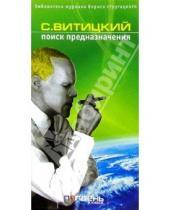Картинка к книге С. Витицкий - Поиск предназначения, или Двадцать седьмая теорема