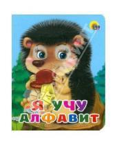 Картинка к книге АСТ - Я учу алфавит