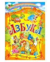 Картинка к книге Книжная радуга - Азбука